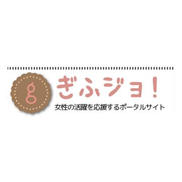 岐阜県女性の活躍支援センター・男女共同参画プラザ