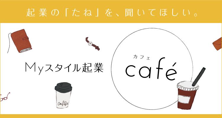 Myスタイル起業cafe